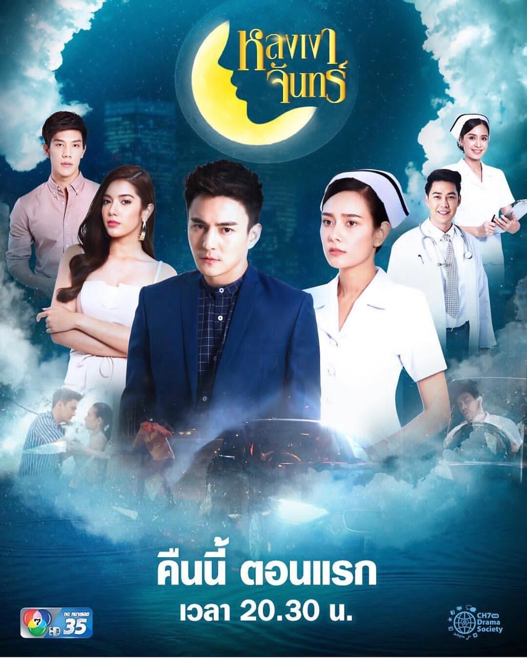 Xem Phim Lạc Dưới Bóng Trăng 2019