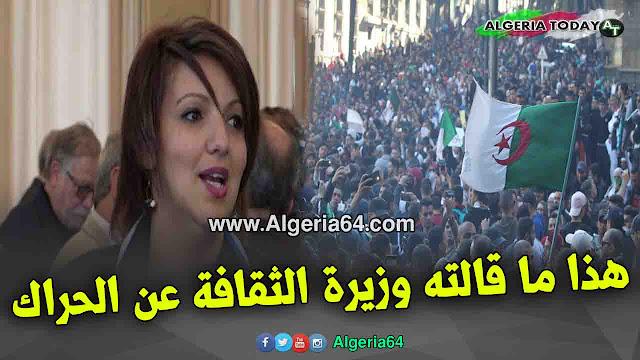هذا ما قالته وزيرة الثقافة الجديدة مريم مرداسي عن الحراك الشعبي !