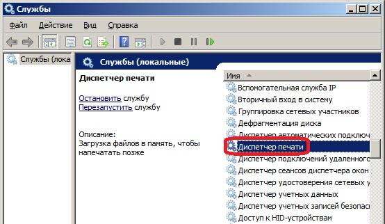 локальная подсистема печати не выполняется windows 7