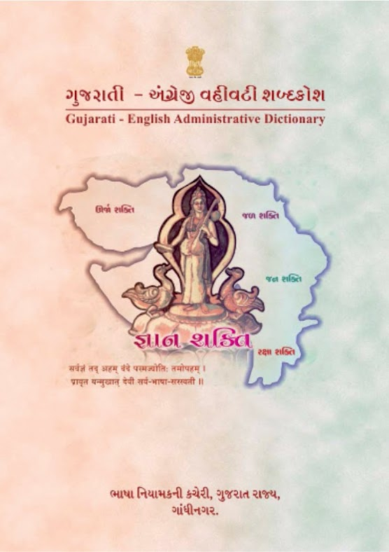 Download Gujarati-English Administrative Dictionary pdf Download