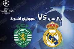 مشاهدة مباراة ريال مدريد وسبورتينغ لشبونة بث مباشر 14-9-2016 دوري أبطال أوروبا