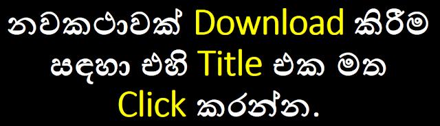 Sinhala Novels
