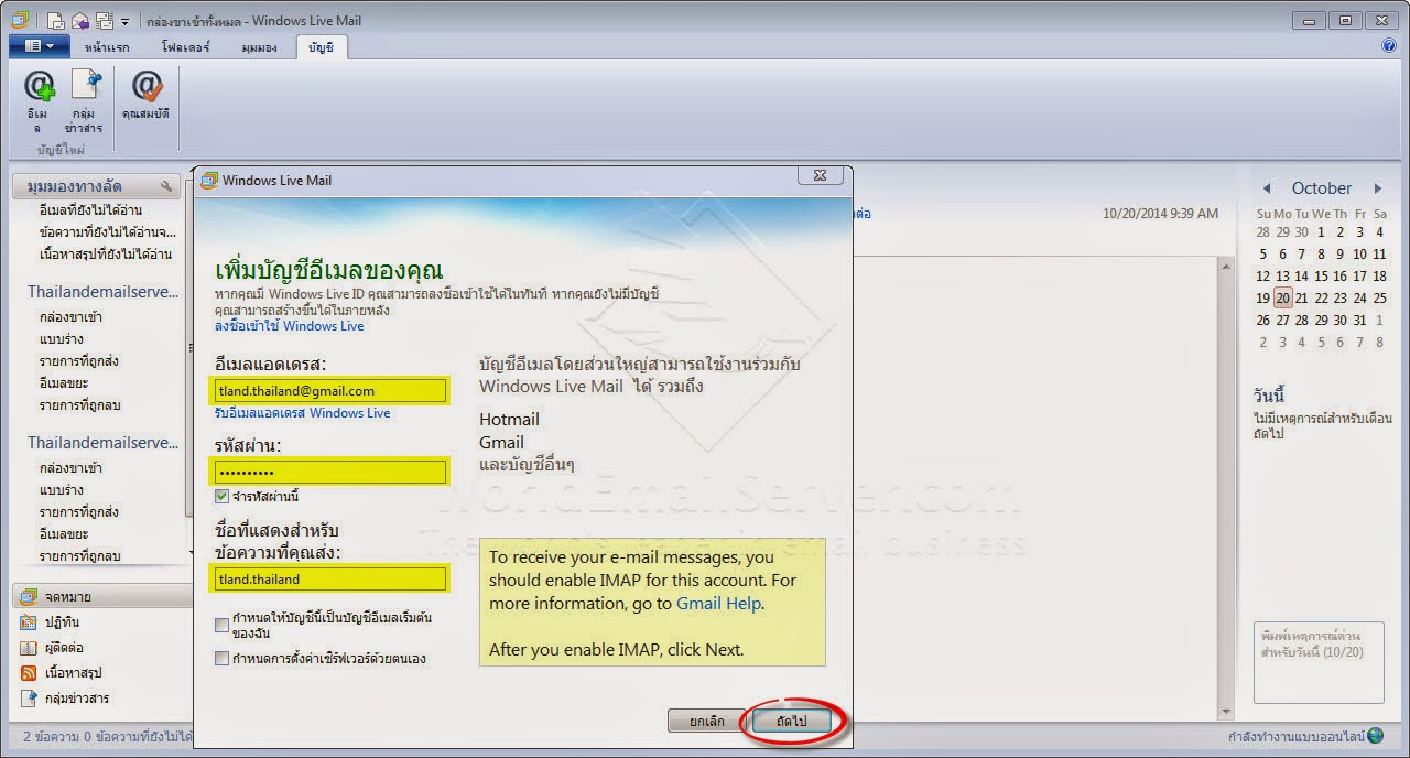 Technology Land Co , Ltd : วิธี Add gmail account บนโปรแกรม Windows