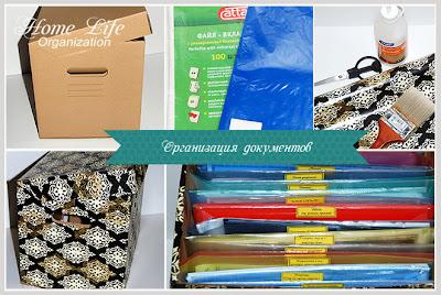 Как организовать дома хранение документов