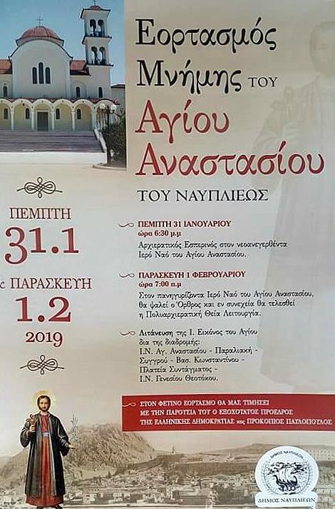 Το πρόγραμμα τη εορτής του Πολιούχου Ναυπλίου Αγίου Αναστασίου