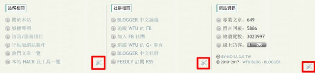 blogger-custom-layout-2-Blogger 版面配置切割任意欄位的技巧﹍方便安裝小工具
