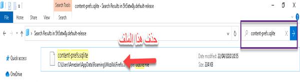 حذف ملف إعدادات موقع الويب التالف