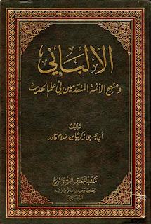 حمل كتاب الألباني ومنهج الأئمة المتقدمين في علم الحديث - أبو يحيى زكريا بن غلام قادر