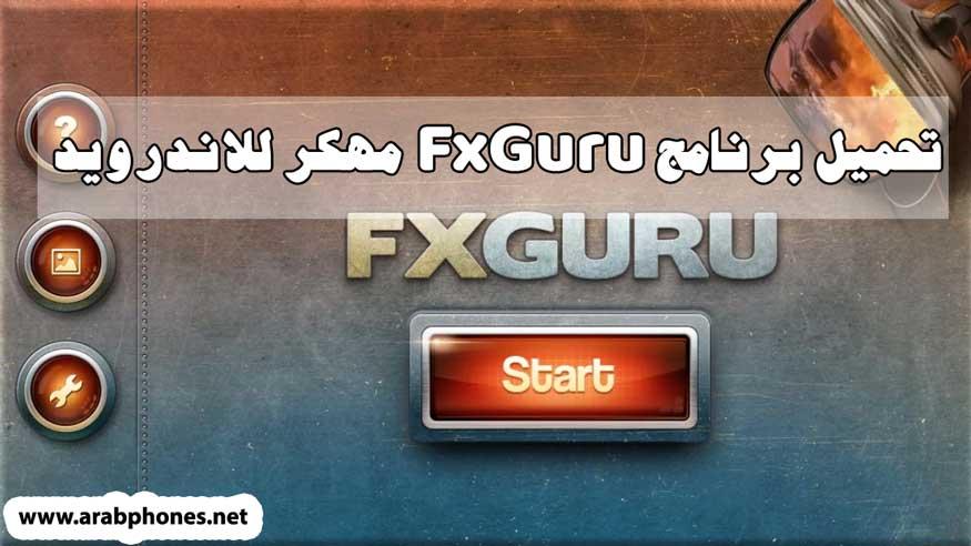 تحميل برنامج FxGuru apk مهكر للاندرويد