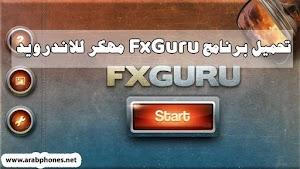 تحميل برنامج FxGuru apk مهكر للاندرويد - لاضافة التأثيرات على الفيديو