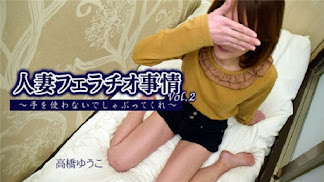 HEYZO 2089 人妻フェラチオ事情~手を使わないでしゃぶってくれ~Vol.2 – 高橋ゆうこ