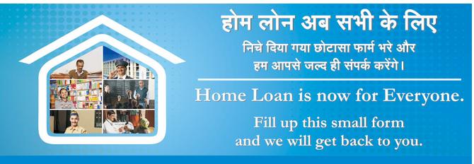 home loans kaise le