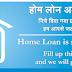 STATE BANK OF INDIA लोन के लिए कैसे apply करे ?