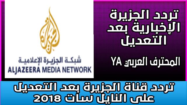 تردد قناة الجزيرة بعد التعديل على النايل سات 2018