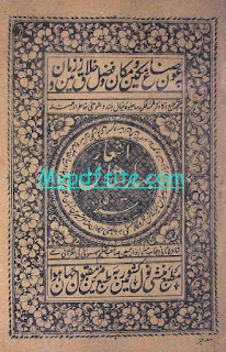 Baharistan-e-Ashaar