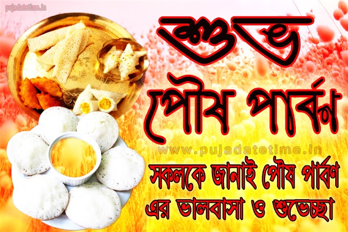 Poush Parbon, wishes, status, quotes, greetings FB Cover Photo -  পৌষ পার্বণ শুভেচ্ছা ওয়ালপেপার
