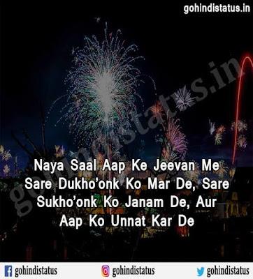 New Year Wishes Messages 2018, New Year Wishes Messages