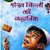 शैख़ चिल्ली की कहानियाँ मुफ्त हिंदी पीडीएफ पुस्तक | Shekh Chilli Ki Kahaniyan Free Hindi Book |