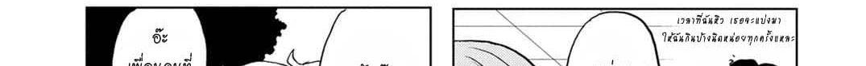 อ่านการ์ตูน Koisuru Yankee Girl ตอนที่ 2 หน้าที่ 40