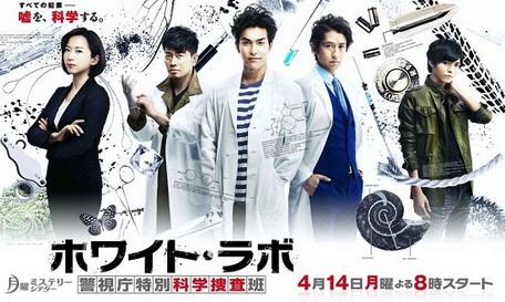 [ドラマ] ホワイト・ラボ ~警視庁特別科学捜査班~ (2014)