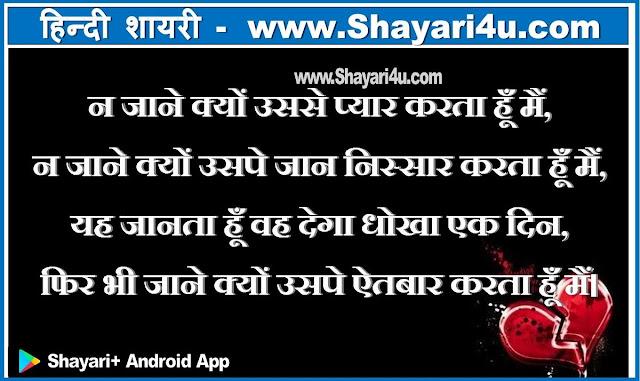 न जाने क्यों - Love Shayari