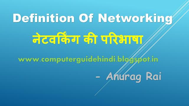 Computer Networking in Hindi : कम्प्यूटर नेटवर्किंग