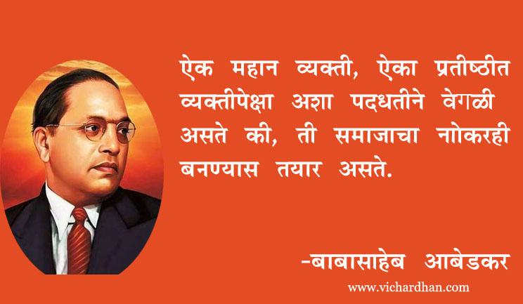 babasaheb ambedkar suvichar in marathi,