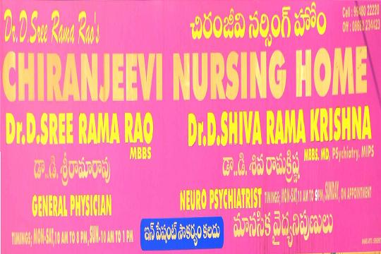 Chiranjeevi Nursing Home Nalgonda