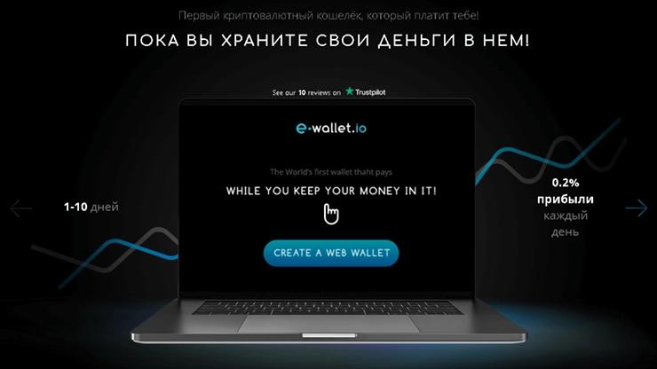 E-Wallet обновления