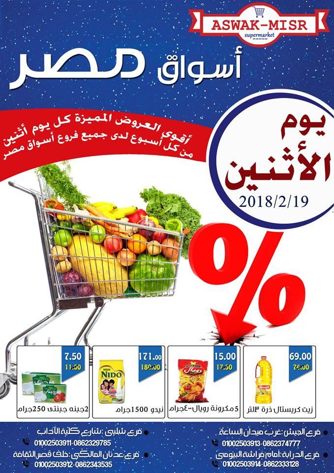 عروض اسواق مصر بالمنيا من الفتره 25 فبراير حتى نفاد الكمية 2018