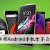 Android 手机时不时就会Lag?6个方法让你解决这个问题