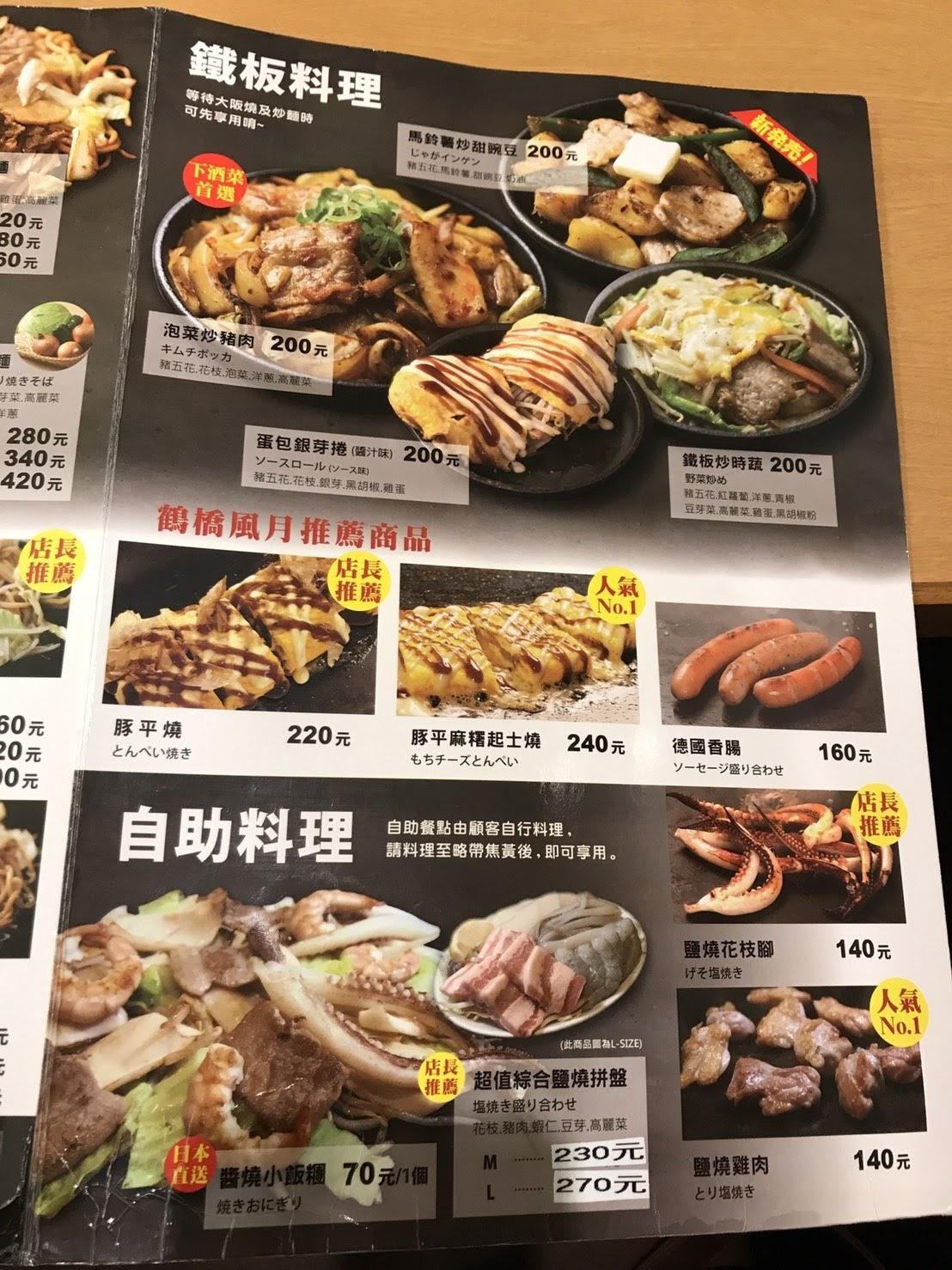 鶴橋風月菜單