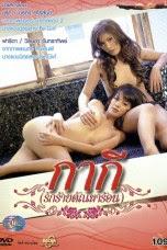 Kaki Rak Rai Tanha Ron (2011)