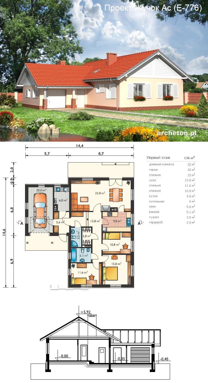 Проекты домов под ключ
