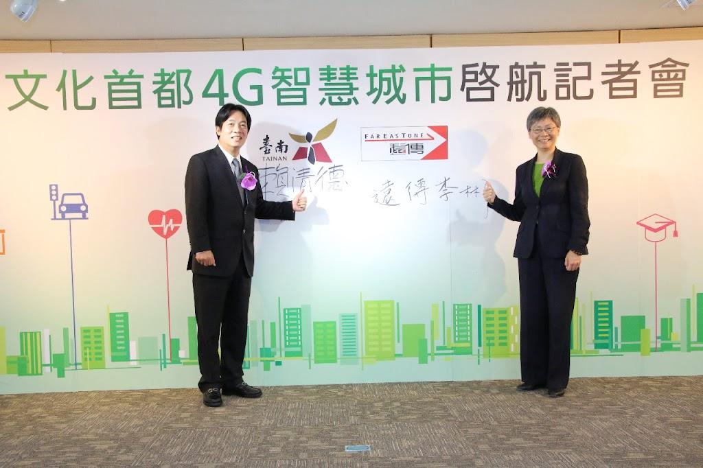 台南市政府、遠傳攜手啟動智慧城市計畫,3年內20項應用陸續上線