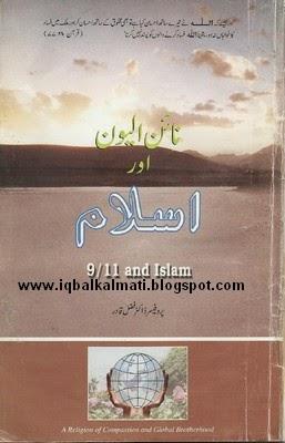 9/11 Aur Islam Book by Dr. Fazl e Qadar