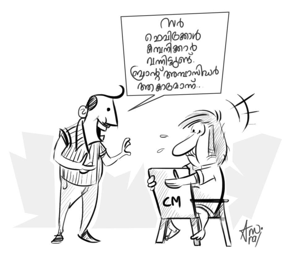 My Cartoons Thoughts: Fevicol!