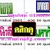 มาแล้ว...เลขเด็ดงวดนี้ หวยหนังสือพิมพ์ หวยไทยรัฐ บางกอกทูเดย์ มหาทักษา เดลินิวส์ งวดวันที่ 16/2/61