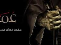 Kisah Amirul Mu'minin Umar bin Khottob Memanggul dan Memasak Gandum Untuk Rakyatnya