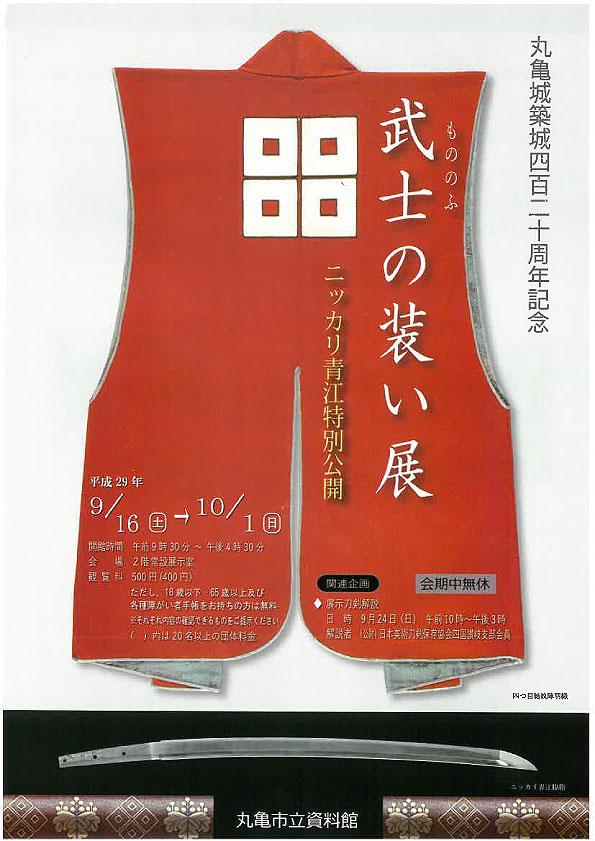 http://www.marugame-castle.jp/news/news/entry-149.html