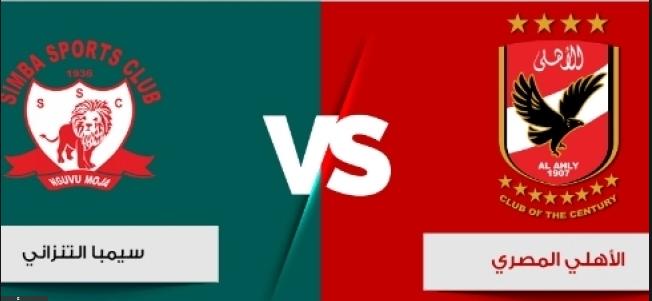 يلا شوت الجديد مشاهدة مباراة الأهلي وسيمبا بث مباشر Al Ahly vs Simba في دوري أبطال أفريقيا 2019