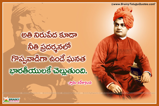 Here is Golden Words Of Swami Vivekananda in telugu,Swamy Vivekananda's Inspirational Words To Every Humanbeing in telugu,Swami Vivekananda quotes Top 10 inspirational golden words for youth in telugu,vivekananda golden words in telugu,swami vivekananda quotes for students in telugu,swami vivekananda quotes in telugu,swami vivekananda quotes on education in telugu,swami vivekananda quotes on youth in telugu,swami vivekananda quotes on love in telugu,swami vivekananda thoughts on education in telugu,swami vivekananda quotes pdf