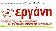 Erganh ergnah ΕΡΓΑΝΗ εργανη εργανη 2016 πληροφοριακό σύστημα εργανη εργάνη υπουργείο εργασίας ετησιος πινακας προσωπικου 2016 σωμα επιθεωρησης εργασιας sepenet σεπενετ σεπε τηλεφωνα υπολογισμος ωρομισθιου