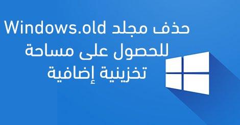 حذف مجلد تحديثات الويندوز Windows.old