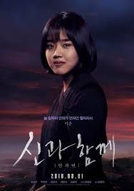 [K-Movie] Along with the Gods: The Last 49 Days