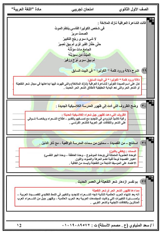 امتحان اللغة العربية للصف الاول الثانوي ترم ثاني 2019 12