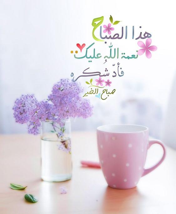 صور صباح الخير جديده وجميلة