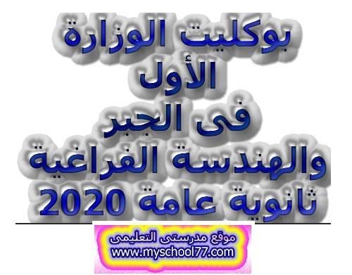 بوكليت الوزارة الاول جبر وهندسة فراغية ثانوية عامة 2020