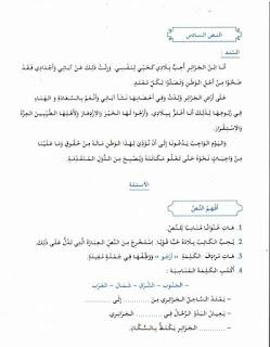27 - كراس العطلة عربية سنة ثالثة