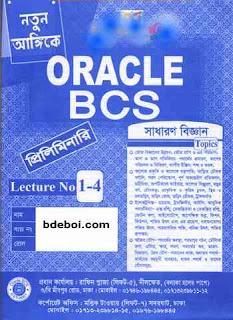 ওরাকল বিসিএস সাধারণ বিজ্ঞান Oracle BCS General Science pdf